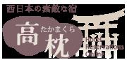 西日本の素敵な宿・高枕